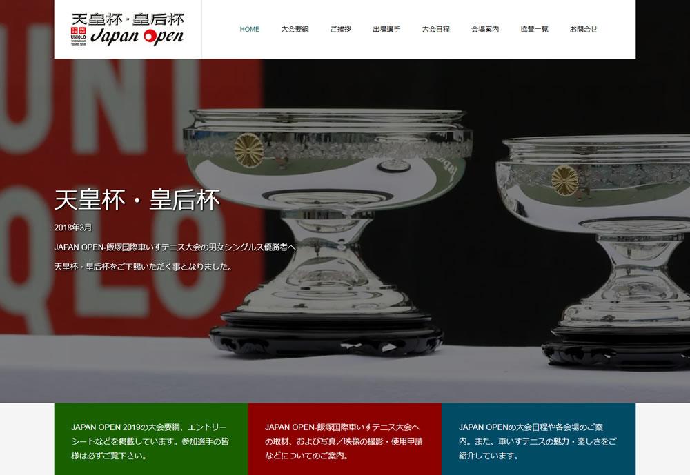 Japan Open 大会サイト