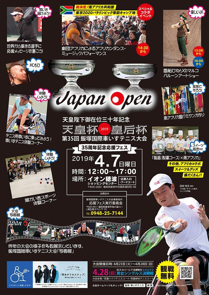 飯塚国際車いすテニス大会 イベント